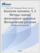 Экология человека. Ч. 2. Методы оценки физического здоровья:  Методические указания