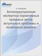 Антикоррупционная экспертиза нормативных правовых актов: актуальные проблемы и возможные решения