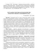 Актуальные теоретико-методологические проблемы развития «спортивной науки» : Статья