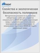 Свойства и экологическая безопасность полимеров
