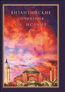 Византийские сочинения об исламе (тексты переводов и комментарии)