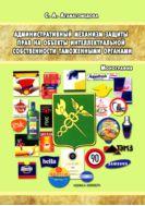 Административный механизм защиты прав на объекты интеллектуальной собственности таможенными органами
