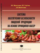 Система обеспечения безопасности пищевой продукции на основе принципов НАССР
