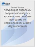 Актуальные проблемы современной науки и журналистика: Учебная программа по специальности 030601 «Журналистика»