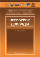 III Международный форум «Туризм: наука и образование». Пленарные доклады. 19–21 мая 2009 г., Москва – Химки