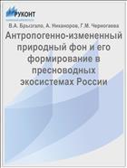 Антропогенно-измененный природный фон и его формирование в пресноводных экосистемах России