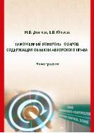 Таможенный контроль товаров, содержащих объекты авторского права