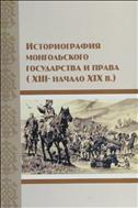 Историография монгольского государства и права (XIII - начало XIX в.)