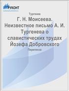 Г. Н. Моисеева. Неизвестное письмо А. И. Тургенева о славистических трудах Йозефа Добровского