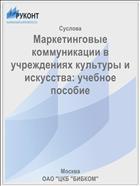 Маркетинговые коммуникации в учреждениях культуры и искусства: учебное пособие