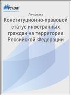 Конституционно-правовой статус иностранных граждан на территории Российской Федерации