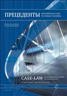 Прецеденты Европейского суда