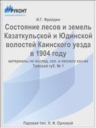 Состояние лесов и земель Казаткульской и Юдинской волостей Каинского уезда в 1904 году