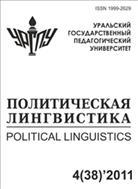 Политическая лингвистика