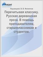 Перечитывая классику. Русская деревенская проза. В помощь преподавателям, старшеклассникам и студентам.
