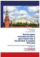 Категория человеческого достоинства в политике и праве России. Анализ в контексте исторического развития государства
