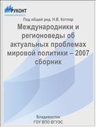 Международники и регионоведы об актуальных проблемах мировой политики – 2007   сборник