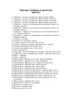 Тембровые диктанты. Учебно-методическое пособие для студентов специальности «Музыкальная звукорежиссура»
