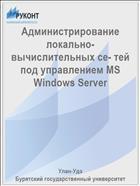 Администрирование локально-вычислительных се- тей под управлением MS Windows Server