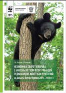 Незаконный оборот и борьба с браконьерством и контрабандой редких видов животных и растений на Дальнем Востоке России (2009–2014 гг.)