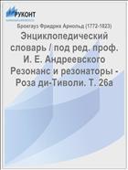Энциклопедический словарь / под ред. проф. И. Е. Андреевского Резонанс и резонаторы - Роза ди-Тиволи. Т. 26a