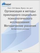 Организация и методы прикладного социально-психологического исследования:  Методические указания