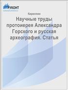 Научные труды протоиерея Александра Горского и русская археография. Статья