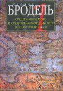 Средиземное море и средиземноморский мир в эпоху Филиппа II. Ч. 1. Роль среды