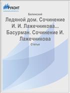 Ледяной дом. Сочинение И. И. Лажечникова... Басурман. Сочинение И. Лажечникова