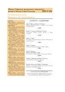 ������ ���������� ������������ ������������. ������������ �����. Journal of Siberian Federal University, Humanities& Social Sciences