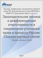 Законодательная техника и дифференциация ответственности в современном уголовном праве и процессе России: Сборник научных статей