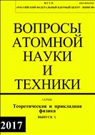 Вопросы атомной науки и техники. Серия: Теоретическая и прикладная физика.