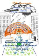 Система профилактики зависимого поведения подростков в условиях школы