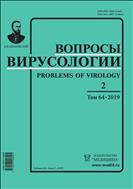 Вопросы вирусологии
