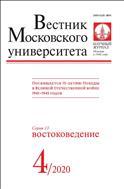 Вестник Московского университета. Серия 13. Востоковедение.