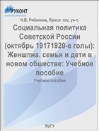 Социальная политика Советской России (октябрь 1917-1920-е голы): Женщина, семья и дети в новом обшестве: Учебное пособие
