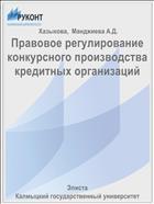 Правовое регулирование конкурсного производства кредитных организаций