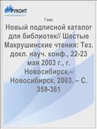 Новый подписной каталог для библиотек// Шестые Макрушинские чтения: Тез. докл. науч. конф., 22-23 мая 2003 г., г. Новосибирск.– Новосибирск, 2003. – С. 359-361