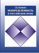 Неопределенность в российском праве
