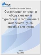 Организация питания и обслуживания в туристских и гостиничных комплексах : учеб. пособие для вузов