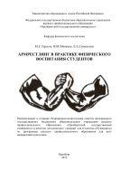 Армрестлинг в практике физического воспитания студентов