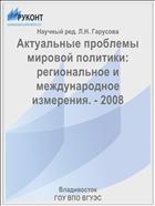 Актуальные проблемы мировой политики: региональное и международное измерения. - 2008