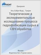 Теоретические и экспериментальные исследования процесса гидрофобизации сырья в СВЧ обработке