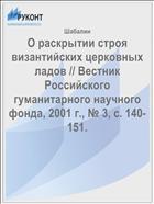 � ��������� ����� ������������ ��������� ����� // ������� ����������� ������������� �������� �����, 2001 �., � 3, �. 140-151.