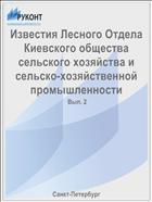 Известия Лесного Отдела Киевского общества сельского хозяйства и сельско-хозяйственной промышленности