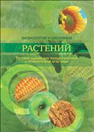 Физиология и биохимия растений. Тестовые задания.