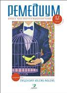 Ремедиум. Журнал о российском рынке лекарств и медтехники