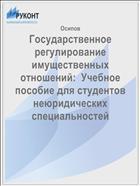 Государственное  регулирование имущественных отношений:  Учебное пособие для студентов неюридических специальностей