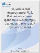 Экономическая информатика. Ч. 1. Файловая система, файловые менеджеры, архивация, текстовый процессор Word.