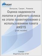 Оценка надежности лопатки и рабочего колеса на этапе проектирования с использованием пакета ANSYS